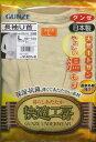 ☆【快適工房・日本製】グンゼ 紳士肌着 長袖U首天然キトサン配合KZ6010 2枚まとめ買い