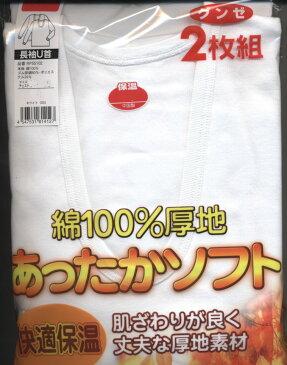 【楽天市場】【グンゼ】グンゼ防寒肌着2枚組長袖U首 厚手 綿100%快適保温55102 M/L