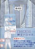 介護パジャマ 愛らくらく着替えパジャマ紳士長袖長ズボンパジャマ7701介護用パジャマ/M/L/LL