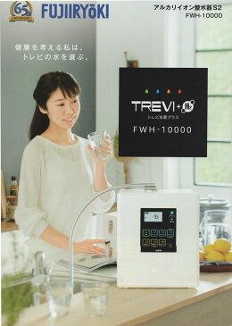 【楽天市場】アルカリイオン水整水器。健康のトレビより除菌できる衛生水が作れる