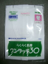 P11Sep16【販売実績NO.1】 病人肌着・介護肌着ワンタッチ7分袖マジックテープ 婦人肌着