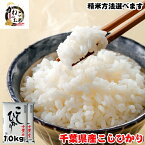 令和元年産 千葉県産 こしひかり 10kg (5kgx2袋) ■五分搗き 七分搗き 白米 精米方法選べます お米 ギフト