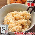 令和2年産千葉県産こしひかり玄米10kg(5kgx2袋)玄米食でも安心!選別調整済み※送料無料の地域あります!お米熨斗紙名入れお祝いギフト対応