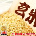 30年産 千葉県産 ふさおとめ 玄米 20kg(5kgx4袋...