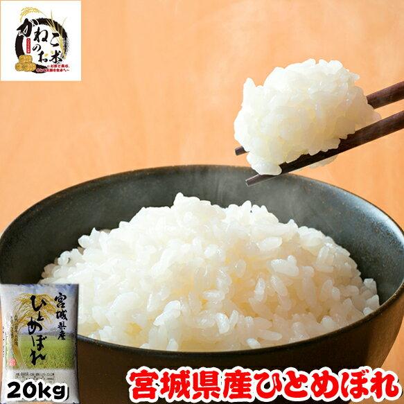 令和元年産 宮城県産 ひとめぼれ 20kg(5k...の商品画像