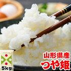 新米令和元年産山形県産つや姫5kg※送料無料の地域もございます!お米