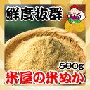 お米5kg以上ご購入方の同梱限定!米ぬか 1袋(約500g)※米ぬかの...