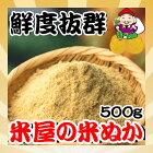 米ぬか1袋(約500g)プレゼント※米ぬかのみの注文不可・お米5kg以上ご購入方限定