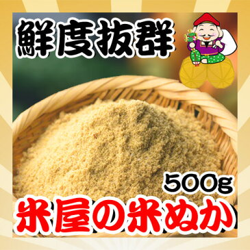 お米5kg以上ご購入方の同梱限定!米ぬか 1袋(約500g)※米ぬかのみの注文は自動キャンセルになります。