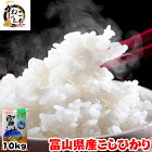 富山県産 こしひかり 10kg(5kgx2袋) ※ヤマト運輸指定の場合は追加送料が掛かる地域があります。お米 熨斗紙 名入れ お祝い ギフト対応