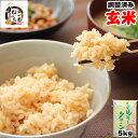 30年産 千葉県産 ミルキークイーン 玄米 5kg 玄米食でも安心!再...