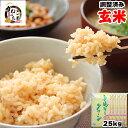 令和2年産 千葉県産 ミルキークイーン 玄米 25kg (5kgx5袋) 玄米食でも安心!再調整済み お米 ギフト