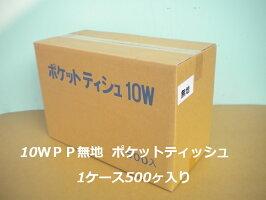 10WPP無地ポケットティッシュ500入り