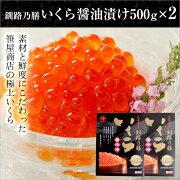 【北海道産】いくら醤油漬け500g/訳あり/メガ盛り02P01Mar11