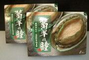 翡翠の瞳あわび1kg冷凍(生食用)(10個入り)(片貝付き)