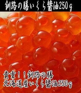 いくら醤油250gが2個で500g 釧路の膳 笹谷商店 母の日 訳あり