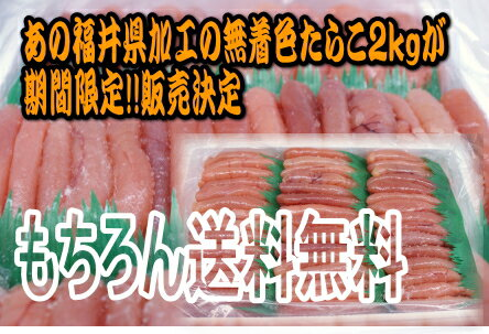 無着色たらこ(中〜大)2kg福井県、福岡県/大量入荷!!大人気!!限定販売...