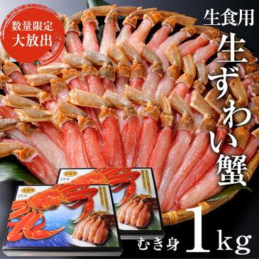 生食用しゃぶしゃぶ用冷凍生ズワイカニポーション むき身1kg(25本入り×2)/訳あり/メガ盛り/お歳暮