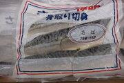 骨取りサバ70g×10切れ脂がありますノルウェー産中国加工【訳あり】【ギフト】【RCP】