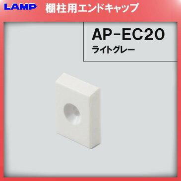 ★エントリーでポイント10倍 !★ 棚柱用 エンドキャップ ABS樹脂/ライトグレー 【LAMP】 スガツネ AP-EC20 【別売り】