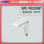 SPE型 棚受 ステンレス/ホワイト焼付塗装  【LAMP】 スガツネ SPE−FB20SWT 【SPE型専用棚受】
