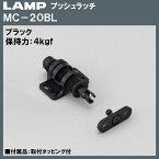 プッシュラッチ ラッチ 【LAMP】 スガツネ MC−20BL ブラック