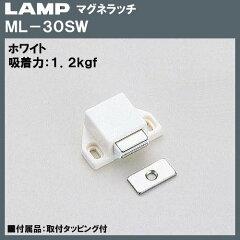 マグネラッチ 【LAMP】 スガツネ ML−30SW ホワイト シングルタイプ マグネット ラッチ