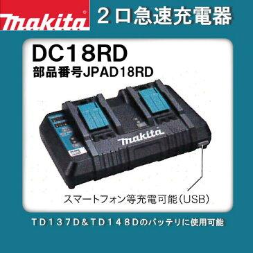 【エントリーしてポイント最大10倍】マキタ 2口 急速 充電器 DC18RD