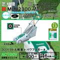 芝刈機【マキタ】MLM2300AC100V電源用