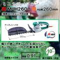 ミニ生垣バリカン【マキタ】MUH260G(グリーン)AC100V電源用