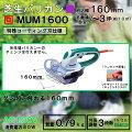 芝生ガリカン【マキタ】MUM164G(グリーン)AC100V電源用