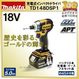充電式インパクトドライバ【マキタ】☆ゴールド☆TD148DSP118V×5.0Ah送料無料!!
