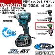 充電式インパクトドライバ 【マキタ】 TD170DRGX ライム 18V/6.0Ah