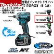 充電式インパクトドライバ 【マキタ】 TD170DRGX 白 18V/6.0Ah