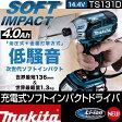 充電式 ソフト インパクト ドライバ 【マキタ】 TS−131DRMX 14.4V