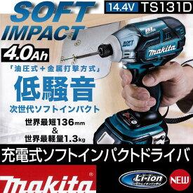充電式ソフトインパクトドライバ【マキタ】TS−131DRMX14.4V
