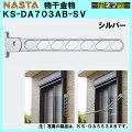 アームスイング物干金物【nasta】KS-DA703AB-SVシルバー壁面直付用2本入/セット売り