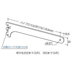 エントリーしてポイント10倍!ハンガーブラケット【ロイヤル】クロームめっきA−78S−100(HB19、HB25、HB32使用可)