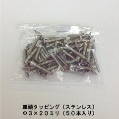 商品リンク:ステンレスタッピング3φ×20mm(皿頭)