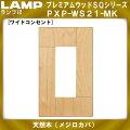 天然木(メジロカバ)ワイドコンセントプレート【LAMP】スガツネPXP−WS21−MK