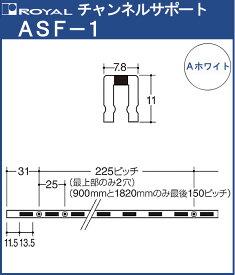 チャンネルサポート【ロイヤル】Aホワイト塗装ASF−1−1820サイズ1820mm【7.8×11mm】シングルタイプ