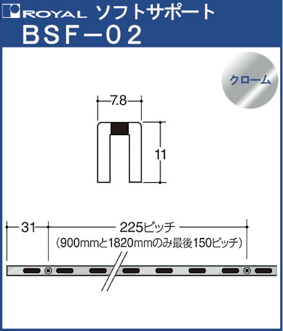 ★全品ポイント最大27倍★チャンネルサポート 棚柱 【 ロイヤル 】クロームめっき BSF−02 − 1200サイズ1200mm【7.8×11mm】シングルタイプ
