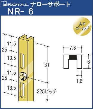 【エントリーでポイントさらに5倍】ナローサポート 棚柱 【 ロイヤル 】APゴールド NR-6 -1820サイズ1820mm【7.8×6mm】シングルタイプ『日時指定・代引は不可』