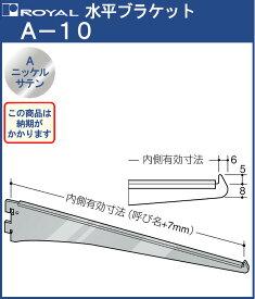 水平ブラケットガラス棚棚受先端爪有りタイプ【ロイヤル】AニッケルサテンA−10呼び名:450