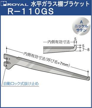 【エントリーでポイントさらに5倍】水平 ガラス 棚受 ブラケット先端爪有りタイプ【 ロイヤル 】Aニッケルサテンめっき R-110GS 呼び名:330