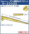 ガラス棚専用水平ブラケット先端フラットタイプ・外々用【ロイヤル】APゴールドめっきR−200GS呼び名:250