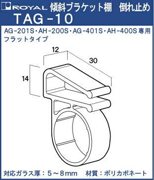 【エントリーでポイントさらに5倍】傾斜ブラケット棚 倒れ止め 【 ロイヤル 】ポリカボネート製 TAG-10 ≪対応ガラス厚:5〜8mm≫
