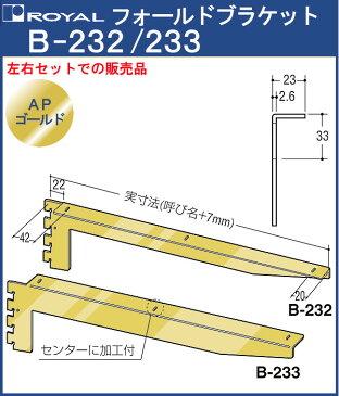 【エントリーでポイントさらに5倍】フォールドブラケット 木棚 【 ロイヤル 】APゴールド B-232/233 呼び名:450≪左右1組での販売品≫