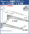 木棚用ブラケット【ロイヤル】クロームめっきR−132W/133W呼び名:250≪左右1組での販売品≫