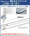 開き止めJPバー+両端J−1打込セット品【ロイヤル】クロームめっきJPB-9−R1サイズ:596mm[フラットタイプ]